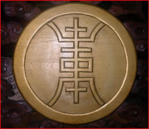 0509xxchina-symbol